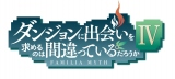 ダンまち4期制作決定 (C)大森藤ノ・SBクリエイティブダンまち4製作委員会
