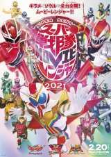 『スーパー戦隊 MOVIE レンジャー 2021』のビジュアル スーパーヒーロープロジェクト (C)テレビ朝日・東映 AG ・東映