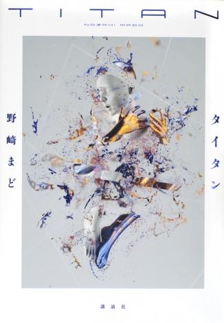 『第42回 吉川英治文学新人賞』の候補作品に決定した野崎まど 『タイタン』(講談社)