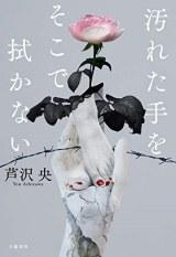 『第42回 吉川英治文学新人賞』の候補作品に決定した芦沢央『汚れた手をそこで拭かない』(文藝春秋)