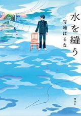『第42回 吉川英治文学新人賞』の候補作品に決定した寺地はるな『水を縫う』(集英社)
