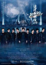 『滝沢歌舞伎 ZERO 2020 The Movie』ポスタービジュアル (C)2020「滝沢歌舞伎 ZERO 2020 The Movie」製作委員会