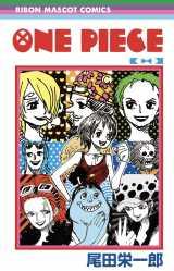『ONE PIECE』×『りぼん』のコラボブックカバー (C)尾田栄一郎/集英社