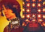 映画『CUBE』で主演を務める菅田将暉(C)2021「CUBE」製作委員会