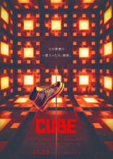 映画『CUBE』ティザービジュアル(C)2021「CUBE」製作委員会