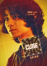 映画『CUBE』に出演する菅田将暉(C)2021「CUBE」製作委員会