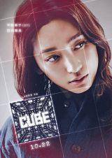 映画『CUBE』に出演する杏(C)2021「CUBE」製作委員会