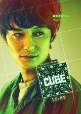 映画『CUBE』に出演する岡田将生(C)2021「CUBE」製作委員会