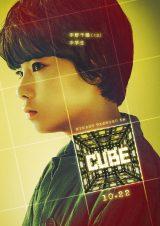 映画『CUBE』に出演する田代輝(C)2021「CUBE」製作委員会