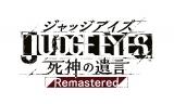 『JUDGE EYES:死神の遺言 Remastered』(C)SEGA