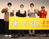 映画『あの頃。』公開直前イベントに出席した(左から)コカドケンタロウ、仲野太賀、松坂桃李、劔樹人氏 (C)ORICON NewS inc.