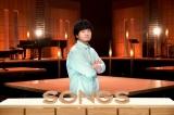 2月13日放送『SONGS』に出演する秦基博(C)NHK