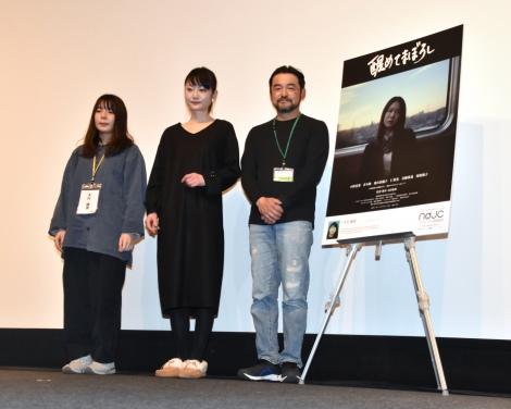 『ndjc:若手映画作家育成プロジェクト 2020』の合評上映会に出席した(左から)木村緩菜監督、遠山景織子、仁科貴 (C)ORICON NewS inc.