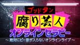 『ゴッドタン 腐り芸人オンラインセラピー〜絶対にピー音が入らないオンラインライブ〜』開催(C)テレビ東京