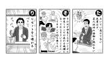 腐りかるた(C)テレビ東京