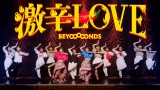 BEYOOOOONDSがトリプルA面シングルのジャケット写真&MV公開(写真は「激辛LOVE」MVサムネイル)