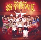 BEYOOOOONDSの2ndシングル「激辛LOVE/Now Now Ningen/こんなハズジャナカッター!」初回生産限定盤A