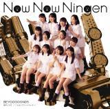 BEYOOOOONDSの2ndシングル「激辛LOVE/Now Now Ningen/こんなハズジャナカッター!」初回生産限定盤B