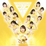 BEYOOOOONDSの2ndシングル「激辛LOVE/Now Now Ningen/こんなハズジャナカッター!」初回生産限定盤ビタミン