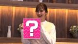 6日放送『1億3000万人のSHOWチャンネル』に出演する中条あやみ (C)日本テレビ