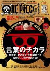 『ONE PIECE magazine Vol.11』が発売(C)尾田栄一郎/集英社