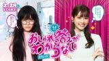 28日スタートのドラマ『おしゃれのお耐えがわからない』に主演する生見愛瑠 (C)日本テレビ