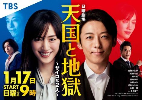 綾瀬はるかと高橋一生が共演するTBS系日曜劇場『天国と地獄〜サイコな2人〜』