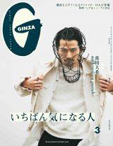 『GINZA』3月号の表紙を飾るKing Gnu・常田大希(C)マガジンハウス
