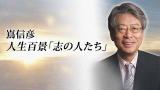 TBSラジオ『嶌信彦 人生百景「志の人たち」』