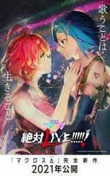 「劇場版マクロスΔ 絶対 LIVE!!!!!!」のキービジュアル (C)2021 BIGWEST/MACROSS DELTA PROJECT