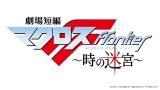 『劇場短編マクロスF〜時の迷宮〜』 (C)2021 BIGWEST/MACROSS F PROJECT