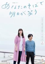 東日本大震災10年 特集ドラマ『あなたのそばで明日が笑う』メインビジュアル (C)NHK
