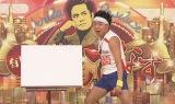 サンシャイン池崎=総合テレビのネタバラエティー『有田Pおもてなす』#96(2月6日放送)(C)NHK