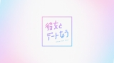 『彼女とデートなう』番組ロゴ(C)テレビ大阪