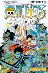 『ONE PIECE』コミックス最新98巻 (C)尾田栄一郎/集英社