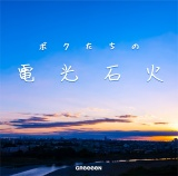 GReeeeNニューアルバム『ボクたちの電光石火』