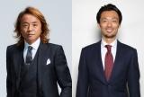 解説の北澤豪、戸田和幸=特別番組『チャンピオンズリーグ&ヨーロッパリーグWOWOW開幕SP!』(2月14日、WOWOWプライムで放送)