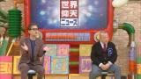 中居正広が石井亮次に無茶振り(C)日本テレビ