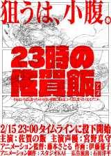 佐賀県のアニメ「23時の佐賀飯アニメ」のキービジュアル