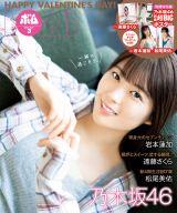 『BOMB』3月号の裏表紙を飾る乃木坂46・岩本蓮加