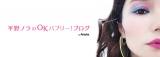 平野ノラオフィシャルブログ『平野ノラのOKバブリー!ブログ』