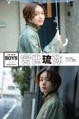 『CMNOW vol.209』に登場する宮世琉弥(C)牛島康介/CMNOW