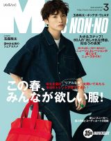 『MEN'S NON-NO』3月号表紙を飾るKis-My-Ft2・玉森裕太