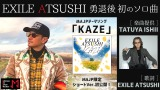 ATSUSHIがEXILEを勇退後初のソロ楽曲「KAZE」で石井竜也とコラボ