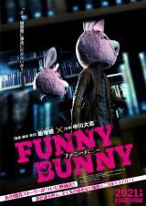 映画『FUNNY BUNNY』ティザービジュアル(C)2021「FUNNY BUNNY」製作委員会