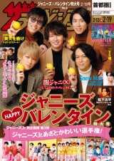 『週刊ザテレビジョン』2月10日発売号に登場する関ジャニ∞ (C)KADOKAWA