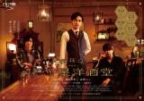 町田啓太『三ツ星洋酒堂』ポスター
