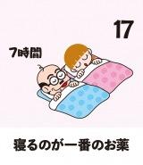 『加トちゃん・綾菜の笑ってすごせる日めくりカレンダー』より