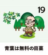 加トちゃん・綾菜の笑ってすごせる日めくりカレンダー03