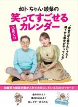 『加トちゃん・綾菜の笑ってすごせる日めくりカレンダー』表紙